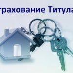 Титульное страхование как гарантия права собственности на жилье – не панацея от потери квартиры